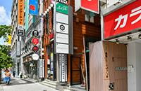 ドン・キホーテを右に曲がり、BIGECHOを越えると当ビル EXIT NISHIKIがあります。